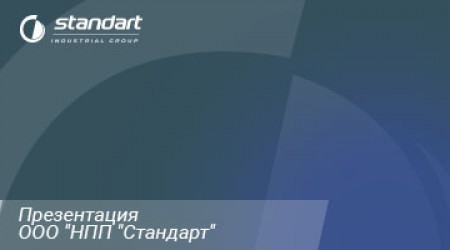 """Презентация ООО """"НПП """"Стандарт"""""""