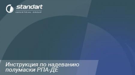 Инструкция по надеванию полумаски РПА-ДЕ
