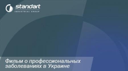 Фильм о профессиональных заболеваниях в Украине